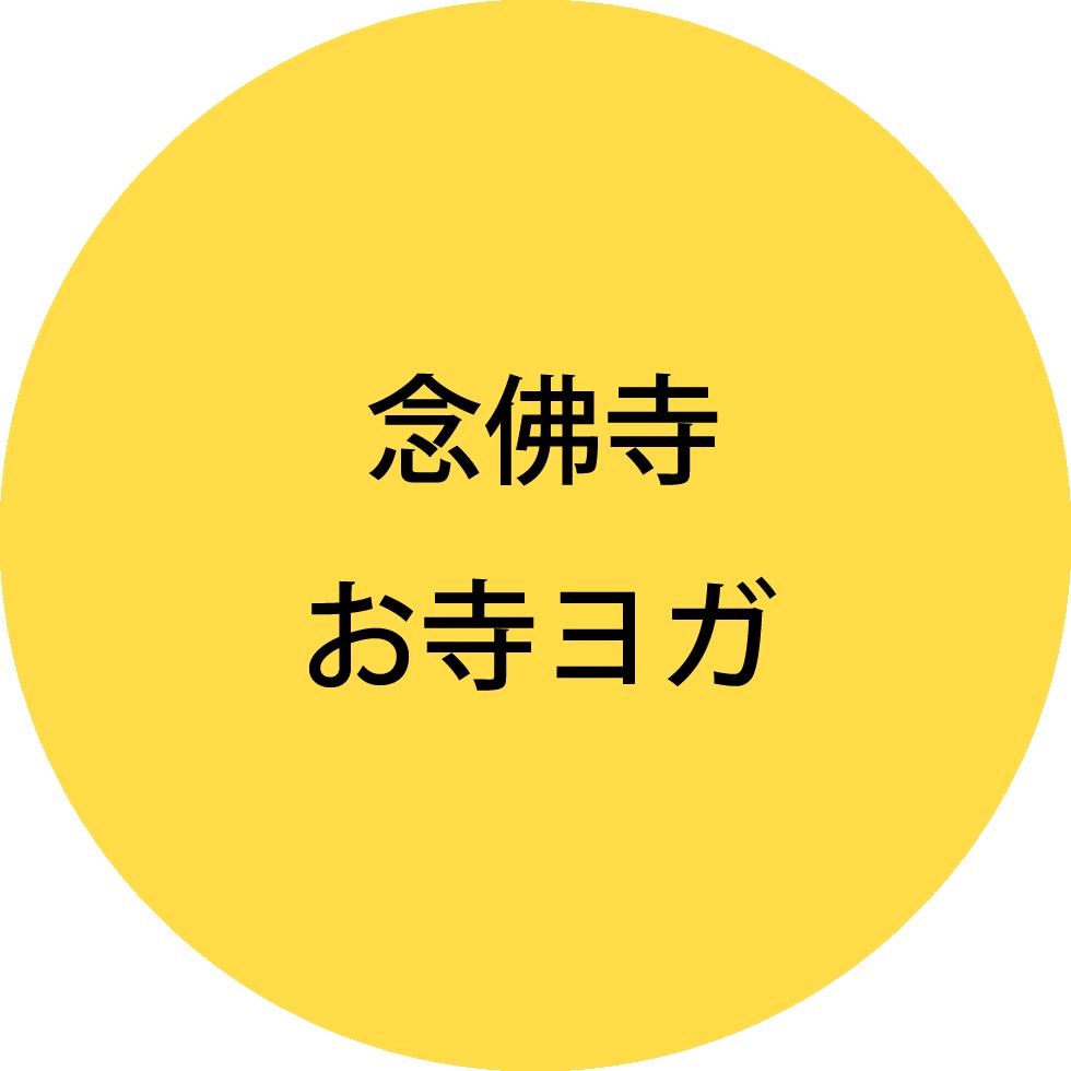 念仏寺 お寺ヨガ