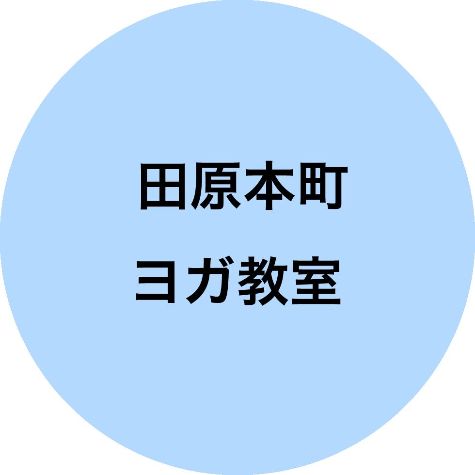 田原本町 レッスン